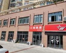 江南枫景商铺出售