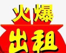 (出租) 健民路临街门面旺铺出租