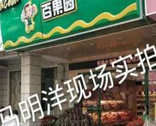 胜太路同曦步行街 百果园承租 年租金20万!!