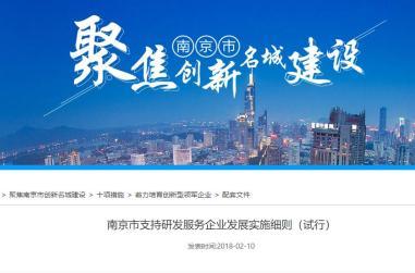 南京市支持研发服务企业发展实施细则(试行)