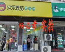 (出租)建邺 茶南福园街(刚刚挂牌)超市,美容,棋牌,足疗,等各行业