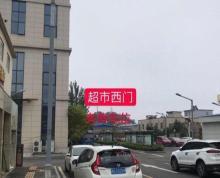 (出租)【千庄超市】富华良品生活广场西大门旁四间门面房