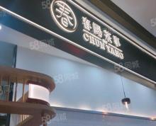 (出售)华采天地,年租15万,春阳茶事,即买即收租,24H在线