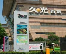 (出售)湖东成熟商业板块 久光百货旺铺急售 一线品牌租客 稳定收租