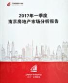 2017年一季度南京房地产市场分析报告