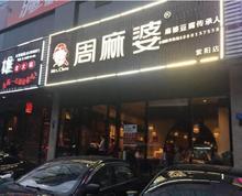 (出租)品牌店培育基地世欧广场旁 老板转让餐饮店面转让 吃饭的人很多
