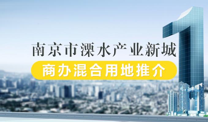 南京市溧水产业新城商办混合用地推介