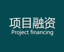 集团自有资金寻全国优质项目