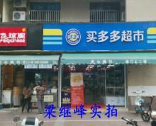 (出售)桥北天润城地铁口双小区大门口头一间营业中超市急售 无税