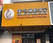 (转让)(天叶)南通港闸烧鸡公旺铺店转让