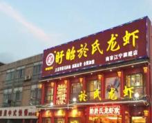 江宁文婧路虾神於氏龙虾商铺出售,年租金40万