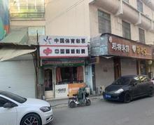 (转让)(选铺推荐)沛县福泰隆采漂店转让