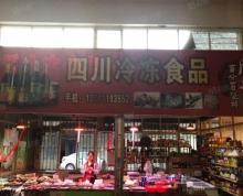 (转让)(欣日推荐)锡北商城冷冻干货店转让