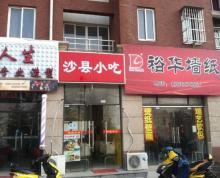 (出租)江北新区大华家乐福和实验小学旁5平精装旺铺便宜出租