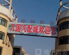 (出租)阜宁万国汽配城,3楼整租