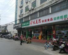 (转让)(同捷推荐)梁溪区广瑞路700平休闲食品店急转
