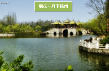 扬州城市概况