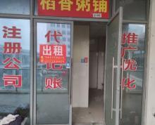 (出租)吴中城南名宇广场30平商铺1000元出租 适合办公不能做餐饮
