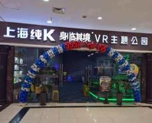 (转让)上海纯k(盐城宝龙店)105平VR主题公园转让