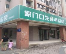 (转让) 江宁东山社区底商双门头生鲜水果蔬菜粮油店转让
