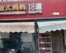 (转让)浦口区浦口大道龙华大酒店外卖小吃麻辣烫旺铺个人急转