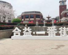 出租江宁麒麟门商业街商铺(银亿东城——合益一番街)