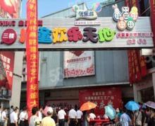 (出租)旺铺 儿童游乐场出租转让 迈皋桥红山地铁站(420平米)