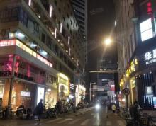 (出租)新街口羊皮巷临街旺铺 ,地段超好,餐饮氛围浓郁,周边商超写字