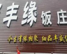 (转让)江苏省盐城市响水县红旗路220平餐馆转让