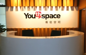 Youthspace青创空间