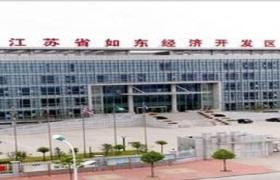 江苏如东经济开发区