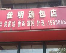 (转让) 佳明汤包店明发广场1栋