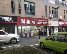 (转让)转好运 新北区太湖东路108号甜趣坊城市超市旺铺转让