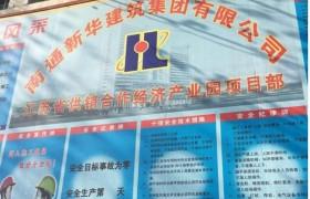 雨花台区江苏省供销合作经济产业园