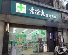 (转让)淘铺铺推荐急转姑苏区观前皮市街药店 19年历史去年新装修