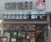 (转让)(镇江淘铺推荐)京口区宝塔巷营业中零食店转让