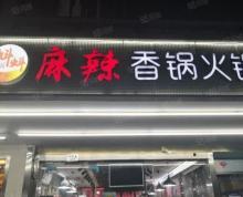 (转让)淘铺铺优先推荐麻辣香锅火锅旺铺转让