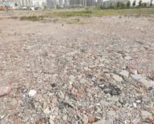 (出租)经开3000平土地,可堆放砂石