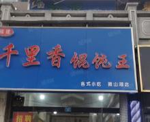 (转让)免费推荐楚街南门营业中特色小吃店转让