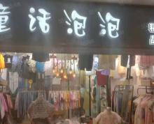 (转让)吴中区木渎镇服装童装鞋帽包包女装美甲饰品可空转旺铺个人急转