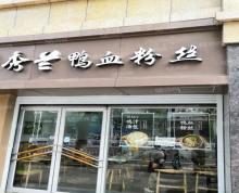 (出售)岔路口 1楼沿街餐饮旺铺 秀兰鸭血粉丝承租 年租金20万