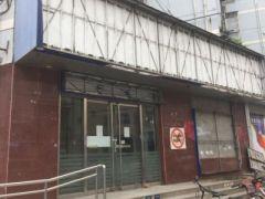 [A_18681]【现场拍卖】南京市鼓楼区商业门面房产拍卖