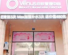 (转让)(镇江淘铺推荐)丹徒新区雅格营业中美容店带客源整体转让