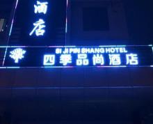 (转让)万达商圈酒店宾馆出租承包