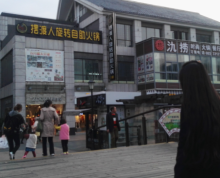 宜兴蛟桥河步行街商业街旺铺出租