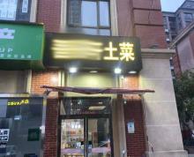 (转让)((优选)) 蜀山高档小区商业街旺铺饭店转让