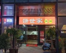 (转让)(九鼎商铺)瑶海天街餐饮店转让,人流稳定,商圈成熟