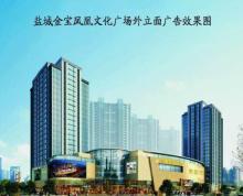 (出租)盐城凤凰金宝广场购物中心