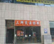 (转让)淘铺铺推荐急转相城活力岛购物广场一楼餐饮