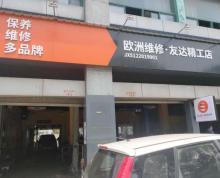 (转让)相城区春申路汽车美容汽车维修洗车店临街旺铺急转个人
